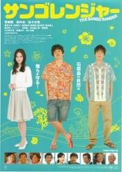 青柳翔/田中圭/佐々木希