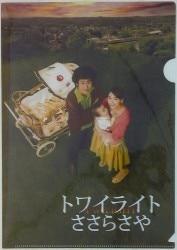 大泉洋/新垣結衣