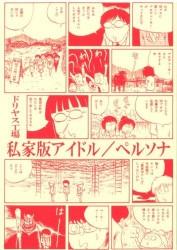 アイドルマスター/ペルソナ4