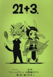 アイシールド21/真三國無双