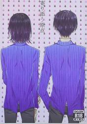 I葵I/みさき