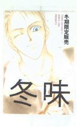 あきやまとおこ/相羽シンヤ