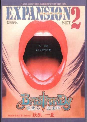 新刊 バスタード 最