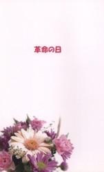赤☆仁×亀☆和也