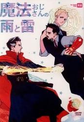 アベンジャーズ/ドクター・ストレンジ