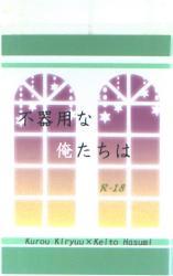 *あいすどろっぷ*