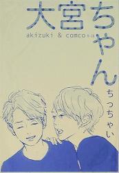 akizuki/こむこ