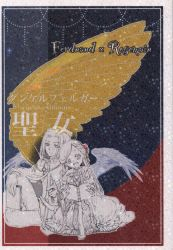 akira/魔王と女神