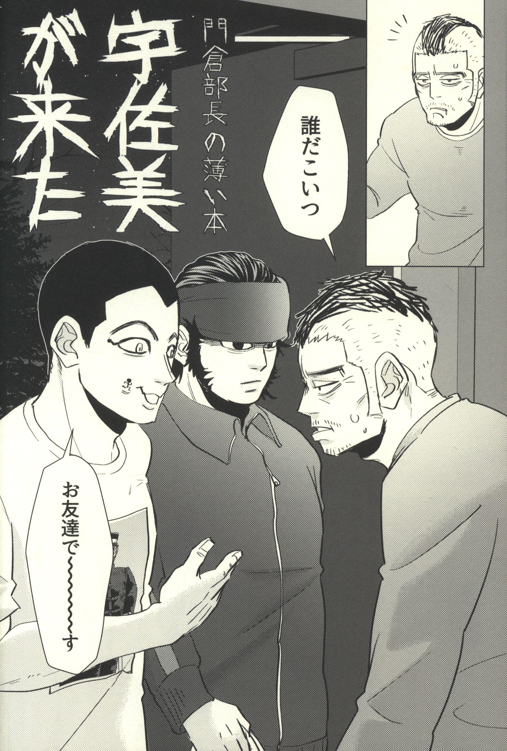 ゴールデン カムイ 宇佐美
