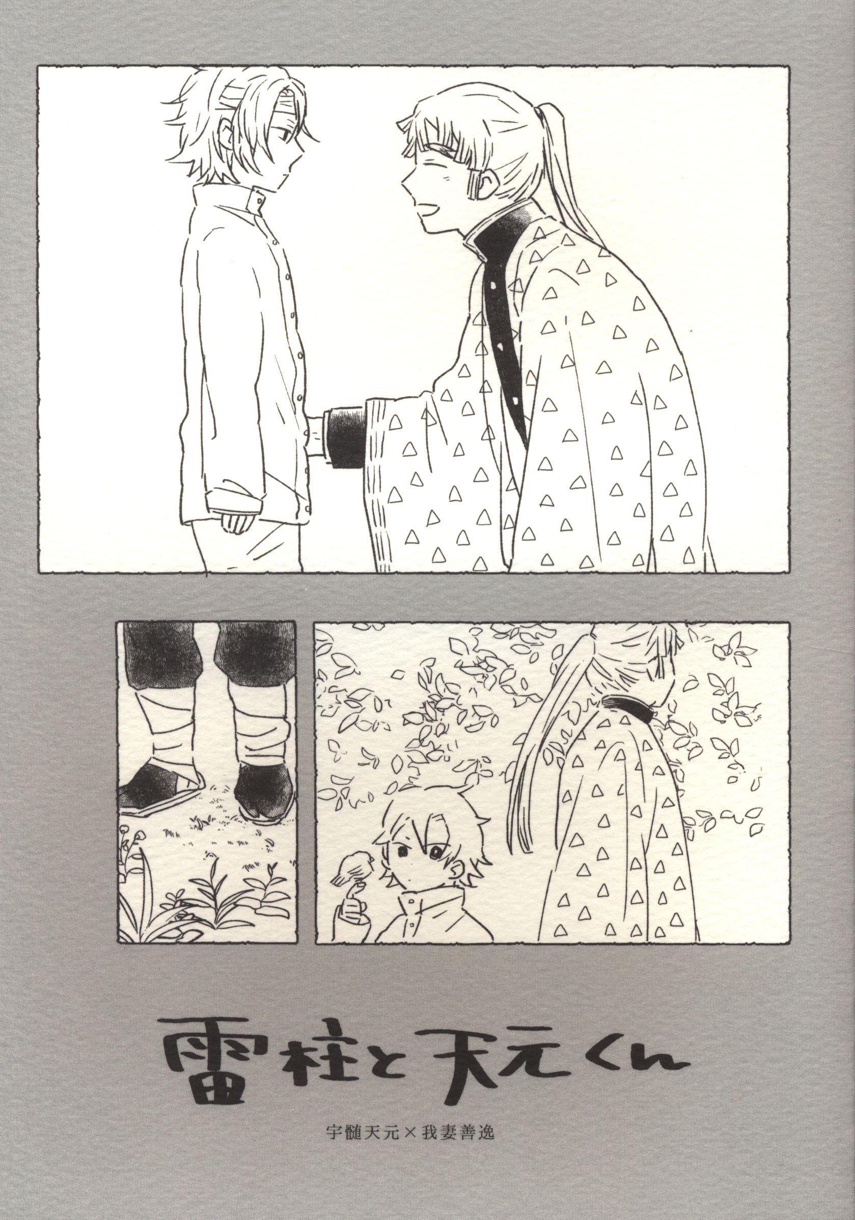 夢 宇 随 小説 天元