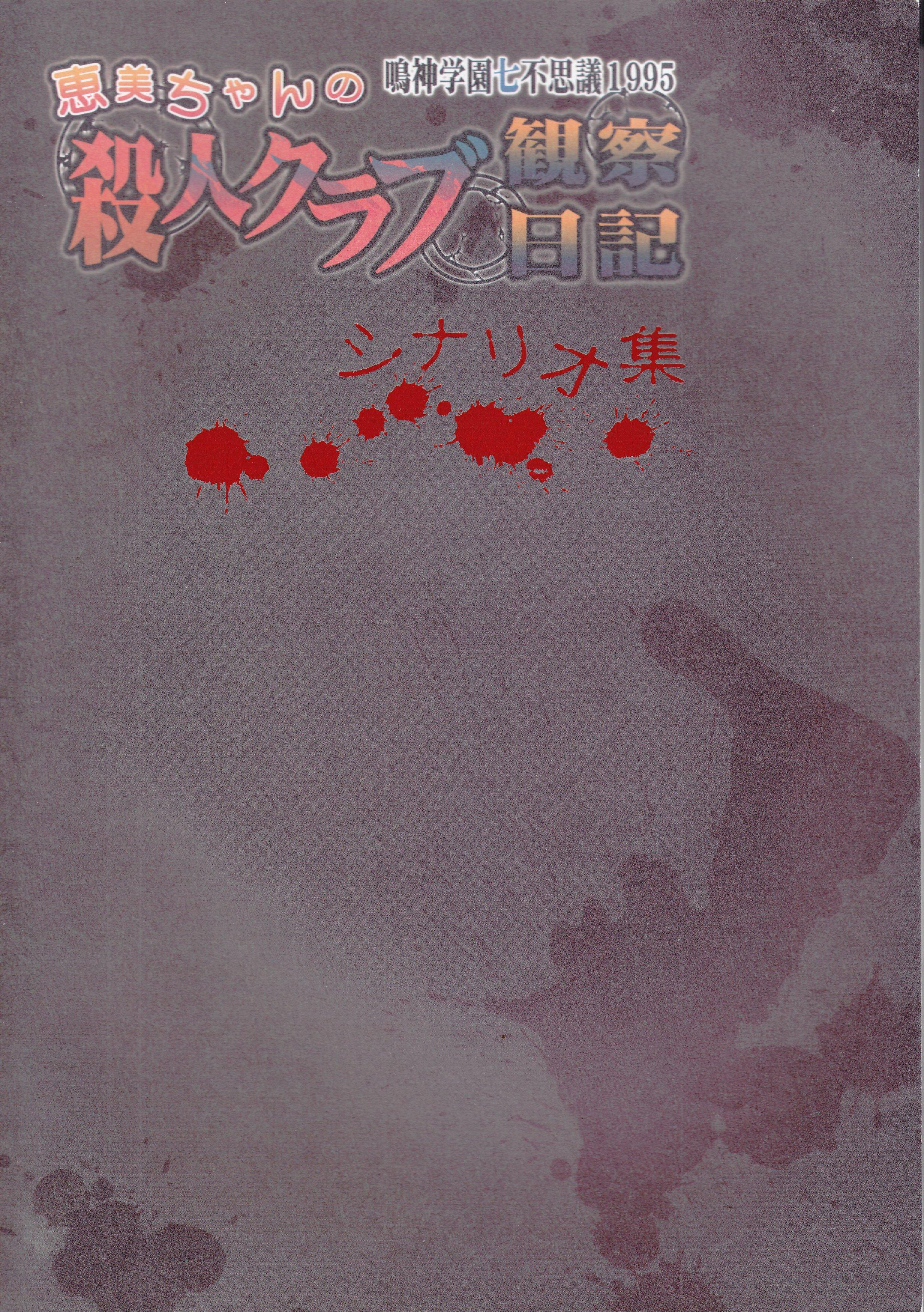 七転び八転がり (飯島多紀哉) 恵美ちゃんの殺人クラブ観察日記シナリオ ...