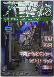 アニメ・マンガ評論刊行会