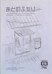 a 3103 hut