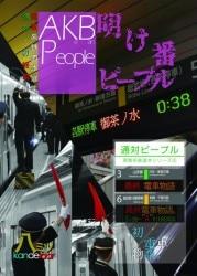 明け番ピープル ~現業系同人誌選集 通対・初終電編~